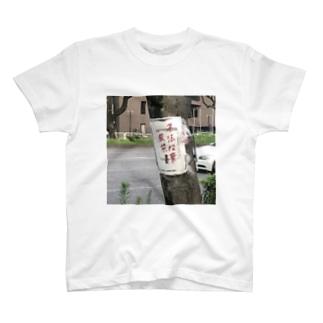青少年犯罪ファーストアルバム T-shirts
