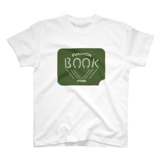 ふるほん看板 T-shirts