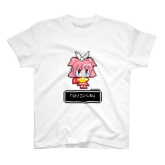 幼女から「ロリコンしね」と言われる(ぴんくちゃんversion) T-shirts