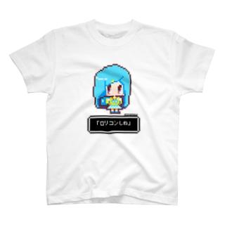 幼女から「ロリコンしね」と言われる(ぱすてるちゃんversion) T-shirts