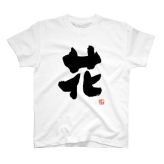 花(よか風/書T/白) T-shirts