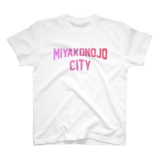 都城市 MIYAKONOJO CITY T-shirts