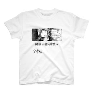 縺薙s縺ェ譁懊a T-shirts