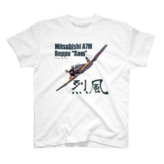 三菱 A7M 烈風 T-shirts