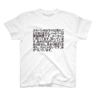 ヨーヨープレイヤーの耳にできたたこ T-shirts