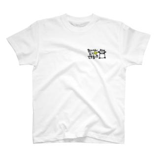 たいへんよくできました! T-shirts