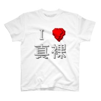 I♡真裸 T-shirts