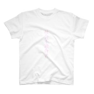 †社会不適合者†   T-shirts