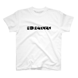 ハンテンモジ 【反転文字】 T-shirts