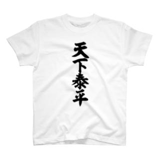 天下泰平 T-shirts