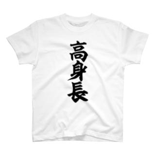 筆文字言葉ショップ BOKE-Tの高身長 T-shirts