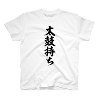 太鼓持ち T-shirts