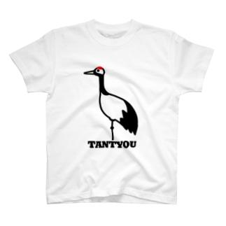 タンチョウ T-shirts