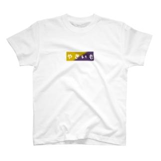 やきいも T-shirts