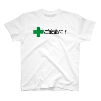 安全T T-shirts