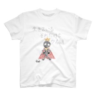 生きるが勝ち T-shirts