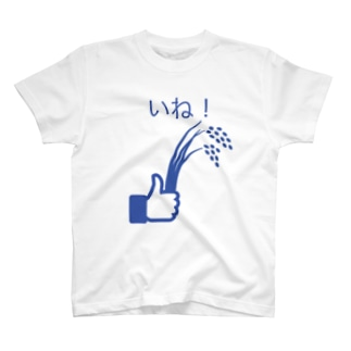 いね! T-shirts