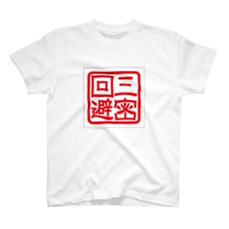 三密回避 T-shirts