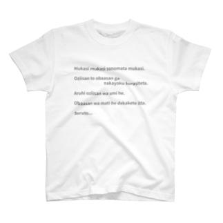 実は日本語(昔話版) T-shirts