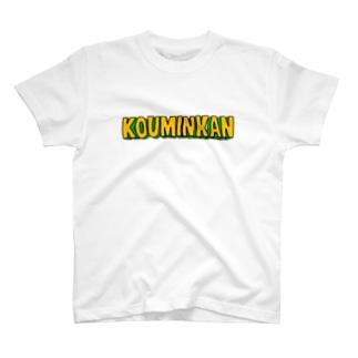 公民館 T-shirts