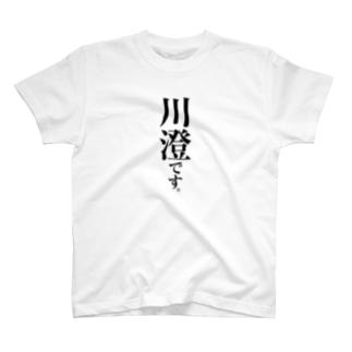 川澄です。 T-shirts