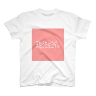 天然うたせヨダレ T-shirts
