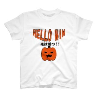 ハロウィン 俺は勝つ!! T-shirts
