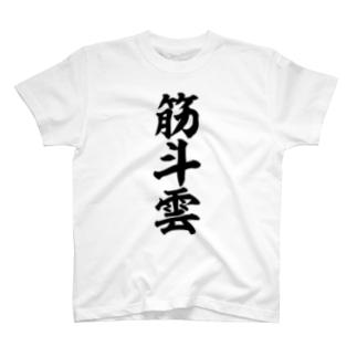 筋斗雲 T-shirts