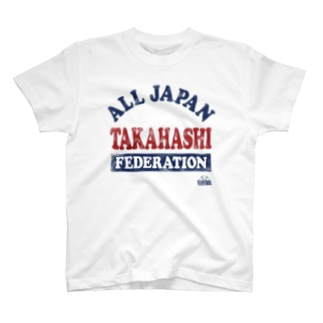 BASEBALL LOVERS CLOTHINGの「全日本高橋推し連合会」髙橋メモリアル Ver. T-shirts