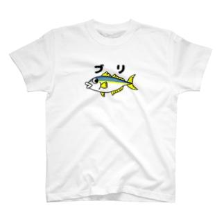 ブリさん T-shirts