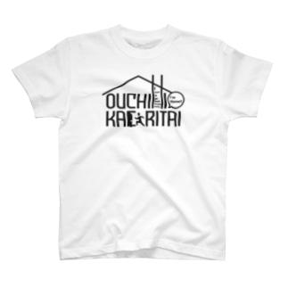 お家に帰りたい(黒) T-shirts