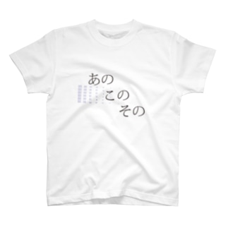 あのこのその T-shirts