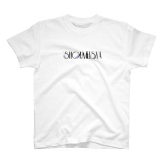 ショウメイシャロゴ T-shirts