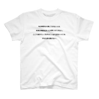 今の時間を大事に T-shirts