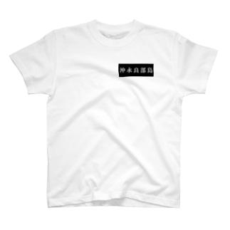 沖永良部島 T-shirts