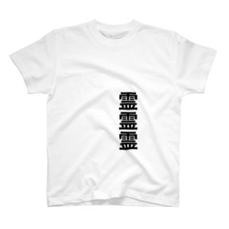 霊視 T-shirts