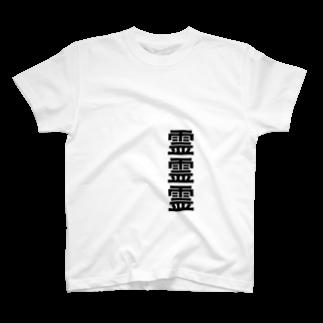 魔術結社の霊視 T-shirts