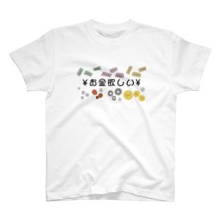 ¥お金欲しい¥ T-shirts
