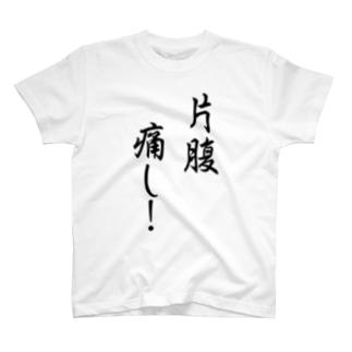 片腹痛し!Tシャツ② T-shirts