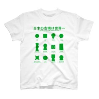 日本の古墳は世界一 デザイン甲型(緑) T-shirts