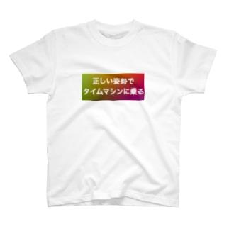正しい姿勢でタイムマシンに乗る T-shirts