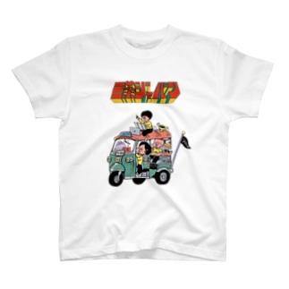 三茶ジャパン【かわいいロゴ】 T-Shirt