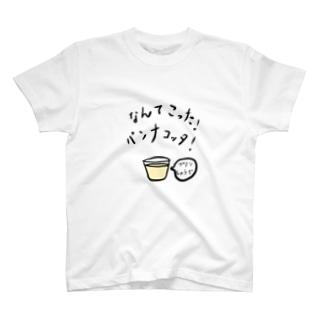 なんてこった!パンナコッタ! T-shirts