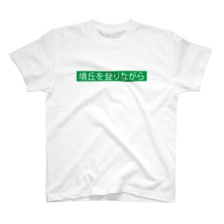 「墳丘を登りながら」(選択状態古墳色) T-shirts