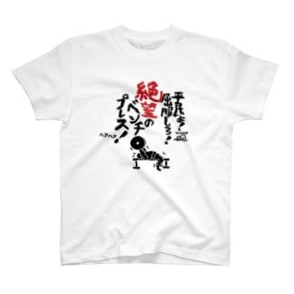 絶望のベンチプレスTシャツ(黒文字) T-shirts