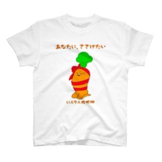 あなたにささげるにんぢん大明神 T-shirts