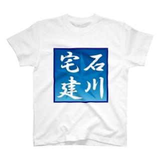 石川宅建 T-shirts