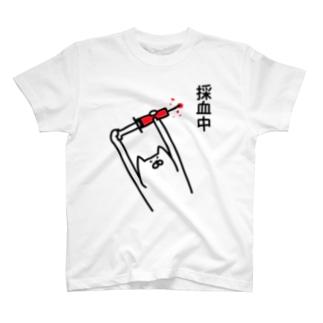 たっぷり採血中 T-shirts