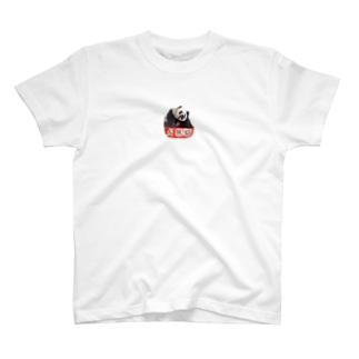 大熊猫パンダ T-Shirt