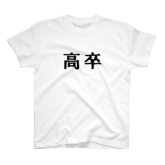 文字T 高卒 T-shirts